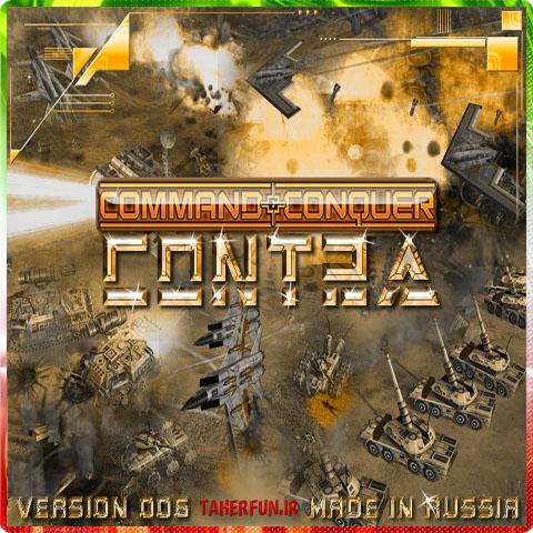 Contra 006